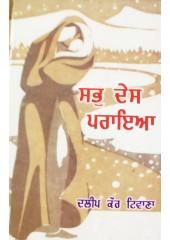 Sabh Des Paraya - Novel by Dalip Kaur Tiwana
