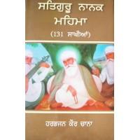 Satguru Nanak Maihma - Book by Harbhajan Kaur Chana