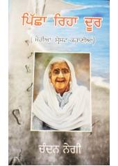 Pichha Riha Door - Merian Shresht Kahanian - Story Book by Chandan Negi