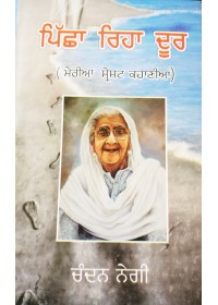 Pichha Riha Door - Merian Shresht Kahanian - Story Book by Chandan Negi