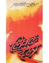 Likhan Vela - Book by Jasbir Bhullar - Das Namvar Kahanikaran Naal Lammian Mulakatan