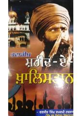Tavarikh - Shaheed - E - Khalistan - Book by Ranjit Singh Damdami Taksal