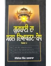 Gurbani Da Saral Viakran Bodh - Part 2 - Joginder Singh Talwara