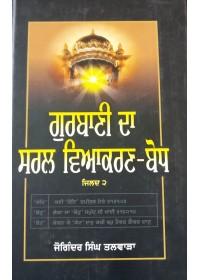 Gurbani Da Saral Viakran Bodh