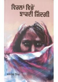 Virlan Vichon Jhakdi Zindagi - By Baldev Singh