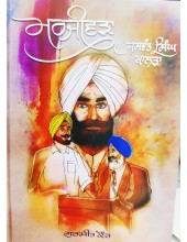 Marjivra - Jaswant Singh Khalra - Illustrated Biography by Gurmeet Kaur