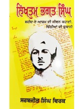 Likhtam Bhagat Singh - Shaheed- E- Aazam Di Jeevan Kahani - Chithian Di Zubani