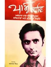 Paash Kaav - Avtaar Paash Dian Sampooran Kavitavan ate Geetan Da Sangraih - Editor Amolak Singh