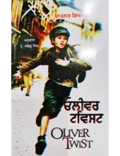 Oliver Twist by Charles Dickens - Punjabi Translation by Achhru Singh