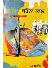 Corona Kaal - Book by Madan Madhosh