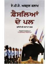 Faislian De Pal - APJ Abdul Kalam ( Punjabi translation of Turning Points )