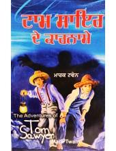 Tom Sawyer De Karname - Mark Twain ( The Adventures of Tom Sawyer - Punjabi Translation )