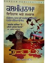 Kashmirnama - Itihaas Ate Samkaal - Book on History of Kashmir by Ashok Kumar Pandey
