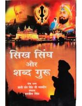 Sikh Singh Aur Shabad Guru - By Giani Sant Singh Ji Maskeen