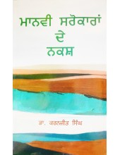 Maanvi Sarokaran De Naksh - Book by Dr Karanjit Singh