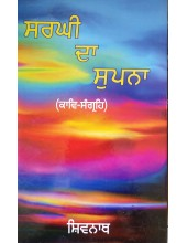 Sargi Da Supna - Book by Shivnath