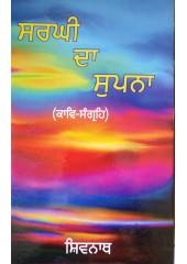 Sargi Da Supna - Book by Shivnath