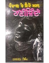 Rani Jindan - Punjab vich Iko Mard - Book by  Harcharan Singh