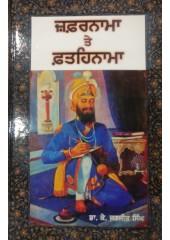 Zafarnama ate Fatehnama - Book by Dr. K . Jagjit Singh
