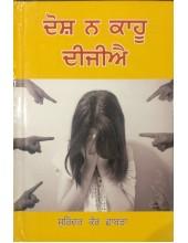 Dosh Na Kahoo Deejie - Book By Surinder Kaur Chhabra