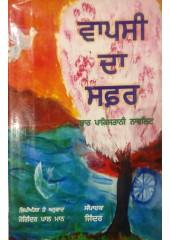 Vapsi Da Safar - 4 Pakistani Novelets - Compiled by Jinder