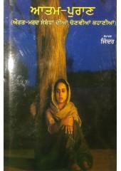 Aatam Puraan - Aurat Mard Sambhandhan Dian Kahanian - Stories Book compiled by Jinder