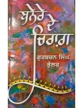 Banere De Chiraag - Book By Gurbachan Singh Bhullar