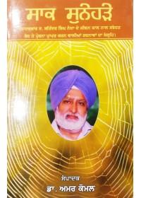 Saak Sunehre - Book by Dr. Amar Komal