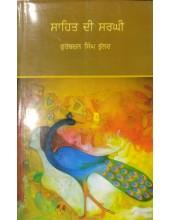 Sahit Di Sargi - Book by Gurbachan Singh Bhullar