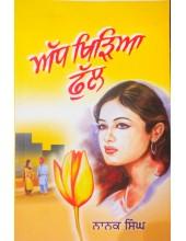 Add Khiria Full - Nanak Singh