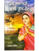 Rab Apne Asli Roop Vich - Stories by Nanak Singh