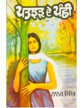 Patjhar De Panchhi - Novel by Nanak Singh