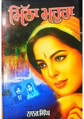 Mitha Mohra - Book by Nanak Singh
