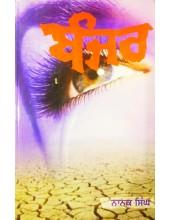 Banjar - Book by Nanak Singh