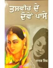 Tasveer De Dovein Paase - Stories by Nanak Singh
