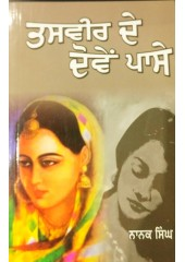 Tasveer De Dovein Paase - Stories by Nanak Singh