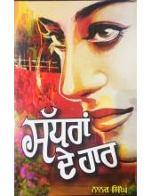 Sadran De Haar - Stories by  Nanak Singh