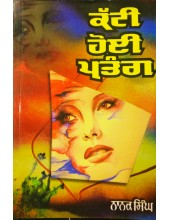 Kati Hoi Patang - Book by Nanak Singh