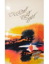 Taahnian Vali Shaam - Jasbir Bhullar