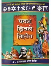 Dharam Firke Giroh - Book By Dr Gursharan Jeet Singh