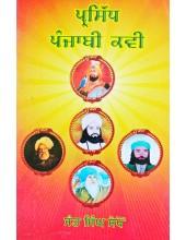 Prasidh Punjabi Kavi - Sant Singh Sekhon