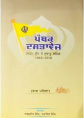 Panthak Dastavez -  Part 1 - Dharam Yudh Te Jhujharu Lahair - 1966-2010 - Book by Narain Singh, Karamjit Singh