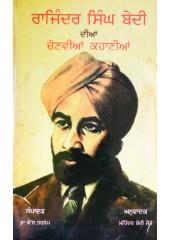 Rajinder Singh Bedi Dian Chonvian Kahanian - Translated by Mahinder Bedi Jaito - Compiled by Dr S Tarsem