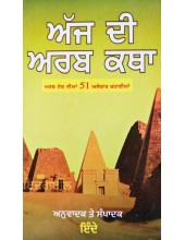 Aj Di Arab Katha - Arab Desh Dian 51 Alokar Kahanian - Translated and Compiled by Inde