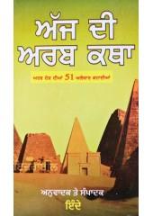 Aj Di Arab Katha - Arab Desh Dian 51 Alokar Kahanian - Translated and Compiled by Inde