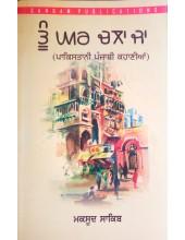 Tu Ghar Chala Ja - Pakistani Punjabi Kahanian - Book by Maksood Sahib