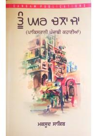 Tu Ghar Chala Ja - Book by Maksood Sahib