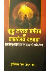 Guru Nanak Sahib Da Rajneetak Falsafa - Is De Pramukh Sidhanta Di Samkali Aihmiat - Book by Dr. Sujinder Singh Sangha