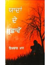 Yaadan De Parchhavein - Book By Iqbal Khan