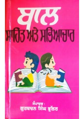 Baal Sahit Ate Sabhiachar - Gurbachan Singh Bhullar